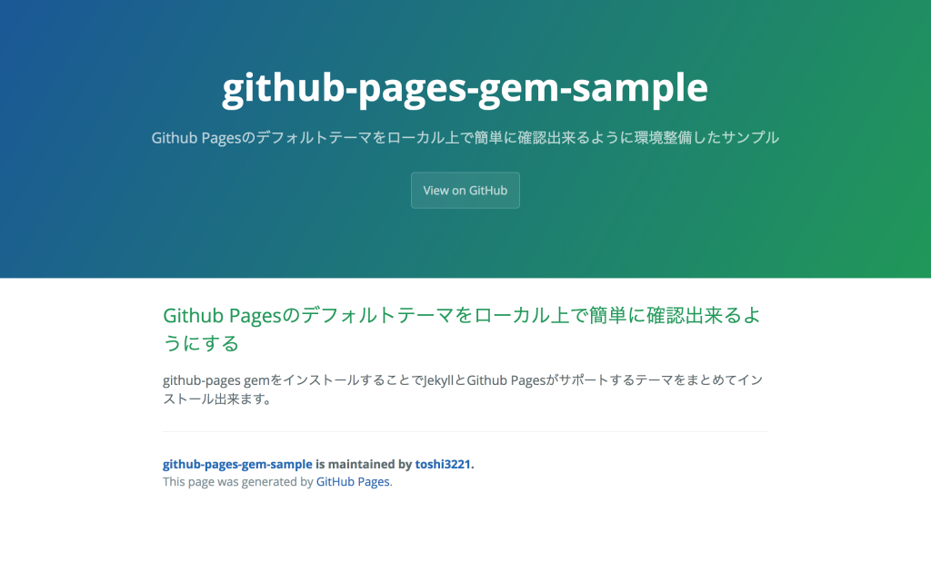 Github Pagesのページ画面